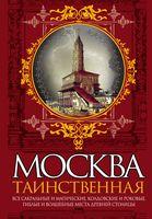 Москва таинственная. Все сакральные и магические, колдовские и роковые, гиблые и волшебные места древней столицы