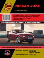 Nissan Juke c 2010 г. Руководство по ремонту и эксплуатации