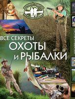 Все секреты охоты и рыбалки (Комплект из 3-х книг)