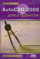 AutoCAD 2008 для студентов