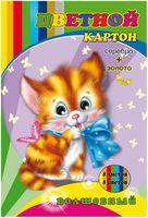 """Набор картона цветного """"Рыжий котенок"""" (А4; 8 цветов)"""
