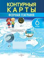 Фiзiчная геаграфiя. 6 клас. Контурныя карты