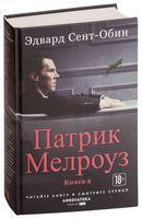 Патрик Мелроуз. Книга 2