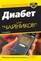"Диабет для ""чайников"""