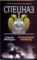 Спецназ ФСО России. Столкновение интересов