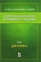 Теоретическая механика в примерах и задачах. В 2-х томах. Том 2. Динамика