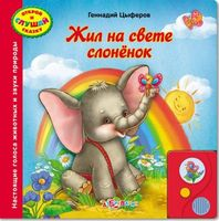 Жил на свете слоненок. Книжка-игрушка