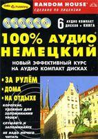 100% аудио немецкий. Начальный и средний уровень (книга + 6 CD)