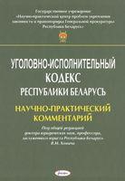 Уголовно-исполнительный кодекс Республики Беларусь. Научно-практический комментарий