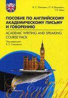 Пособие по английскому академическому письму и говорению