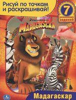 Мадагаскар. Раскраска
