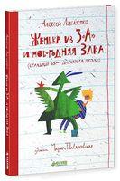 """Женька из 3 """"А"""" и новогодняя Злка"""