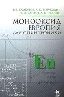 Монооксид европия для спинтроники