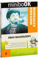Иван Васильевич (м)