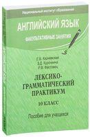 Английский язык. Факультативные занятия. Лексико-грамматический практикум. 10 класс