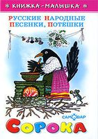 Сорока. Русские народные песенки, потешки