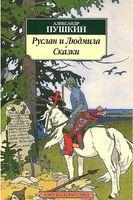 Руслан и Людмила. Сказки (м)