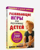Развивающие игры для двухлетних детей. Более 200 захватывающих игр