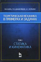 Теоретическая механика в примерах и задачах. В 2-х томах. Том 1. Статика и кинематика