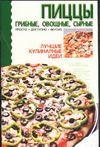 Пиццы. Грибные, овощные, сырные. Просто, доступно, вкусно