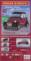 """Сборная модель из бумаги """"Citroen 2 CV"""" бордовый (масштаб: 1/24)"""
