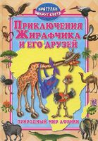Приключения Жирафчика и его друзей. Природный мир Африки