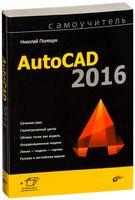 Самоучитель AutoCAD 2016