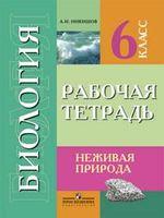 Биология. 6 класс. Неживая природа