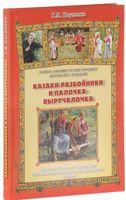 Казаки-разбойники и палочка-выручалочка. Полное собрание русских народных игр с напевами