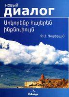 Учим армянский самостоятельно (+ CD)