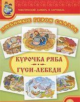 Любимые герои сказок. Курочка Ряба. Гуси-лебеди. Тематический словарь в картинках