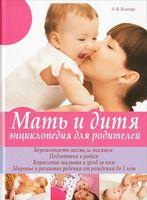 Мать и дитя. Энциклопедия для родителей