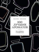 100 лучших ароматов. Как понимать, выбирать и носить духи