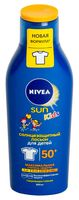 Лосьон солнцезащитный для детей SPF 50+ (200 мл)