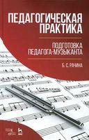 Педагогическая практика. Подготовка педагога-музыканта