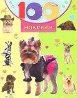 100 наклеек. Любимые собаки