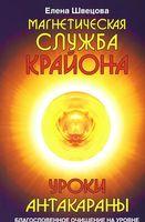 Магнетическая служба Крайона. Уроки Антакараны. Благословенное очищение на уровне планеты и человека