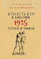 Кто есть кто в Библии. 1925 героев и мифов