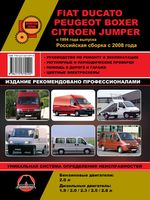 Fiat Ducato, Peugeot Boxer, Citroen Jumper с 1994 г. Российская сборка с 2008 года. Руководство по ремонту и эксплуатации