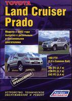 Toyota Land Cruiser Prado с 2002 г. Устройство, техническое обслуживание и ремонт