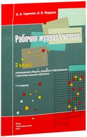Рабочий журнал учителя. 2 класс учреждений общего среднего образования с русским языком обучения