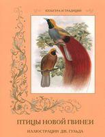 Птицы Новой Гвинеи