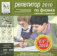 Репетитор по физике Кирилла и Мефодия 2010