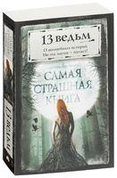 13 ведьм (м)