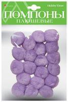 Помпоны плюшевые (20 шт.; 30 мм; сиреневые)