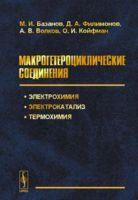 Макрогетероциклические соединения. Электрохимия, электрокатализ, термохимия (м)