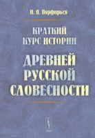 Краткий курс истории древней русской словесности (м)