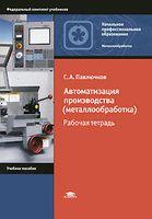 Автоматизация производства (металлообработка). Рабочая тетрадь
