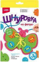 "Шнуровка ""Бабочка"""