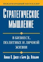 Стратегическое мышление в бизнесе, политике и личной жизни (м)